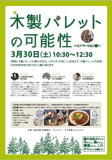 3/30(土)イベントのお知らせ