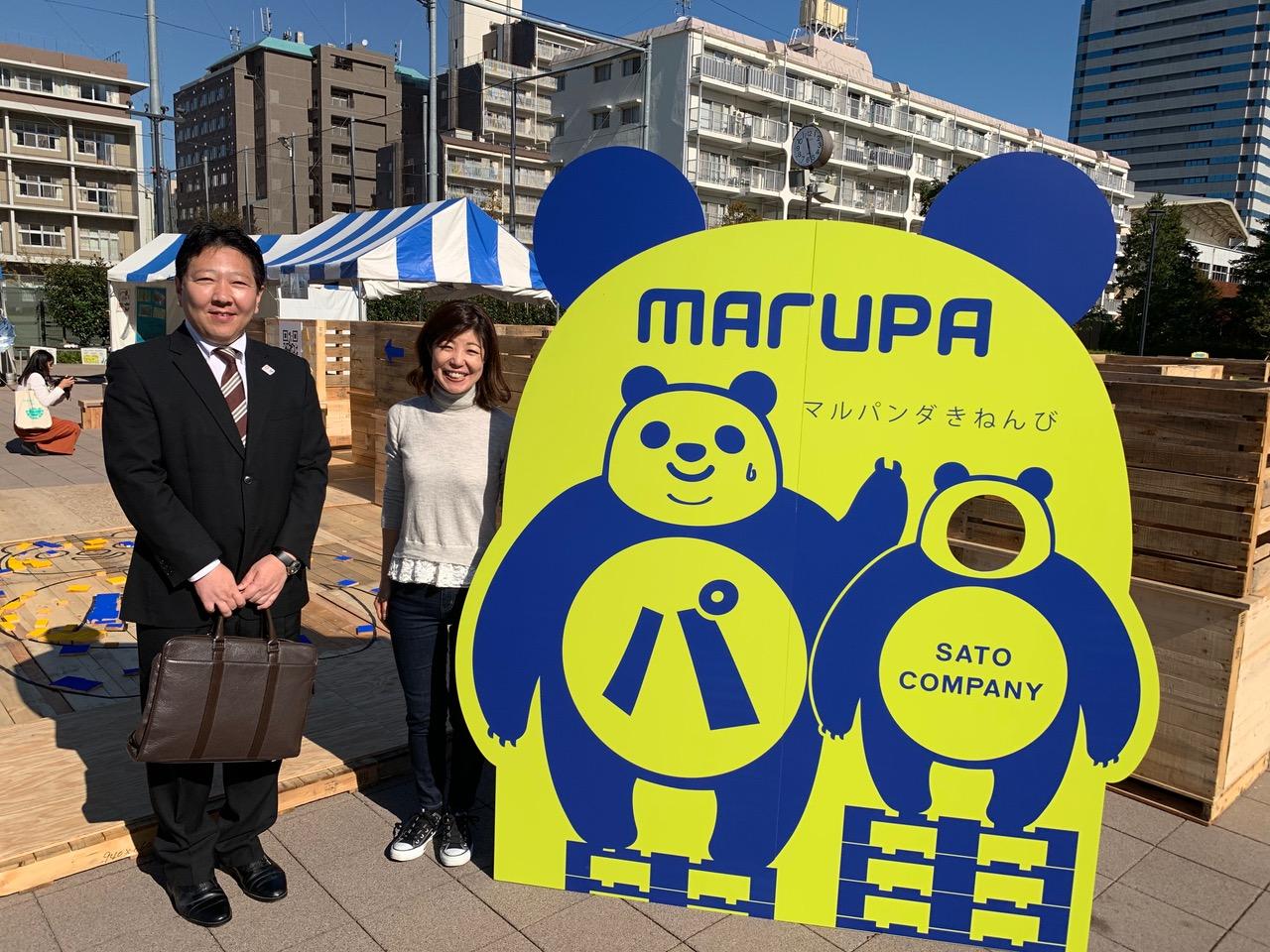 マルパンダ書き割り出現!中野区長も迷路チャレンジしてくださいました。